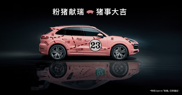 Porsche-ChineseNY-2