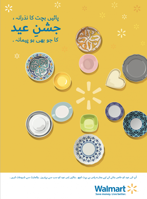 Walmart Ramadan Ad Urdu
